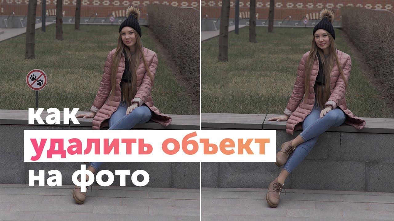 Как удалить объект на фото в PicsArt ️ - YouTube