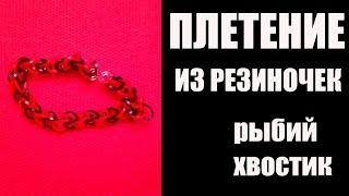 Плетение из резиночек [Видео урок для новичка.  Рыбий хвостик]