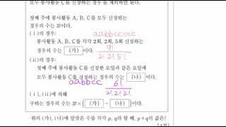 2020 고3 4월 모의고사 나형 해설 1st