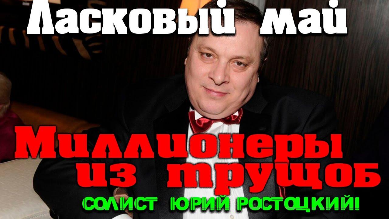 """Ласковый май. """"Миллионеры из трущоб"""" и солист группы """"Ласковый май"""" Юрий Ростоцкий!"""