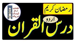 درس القرآن | اردو | قسط نمبر 1 | Ramadan | Dars-ul-Quran | Urdu | Day 1