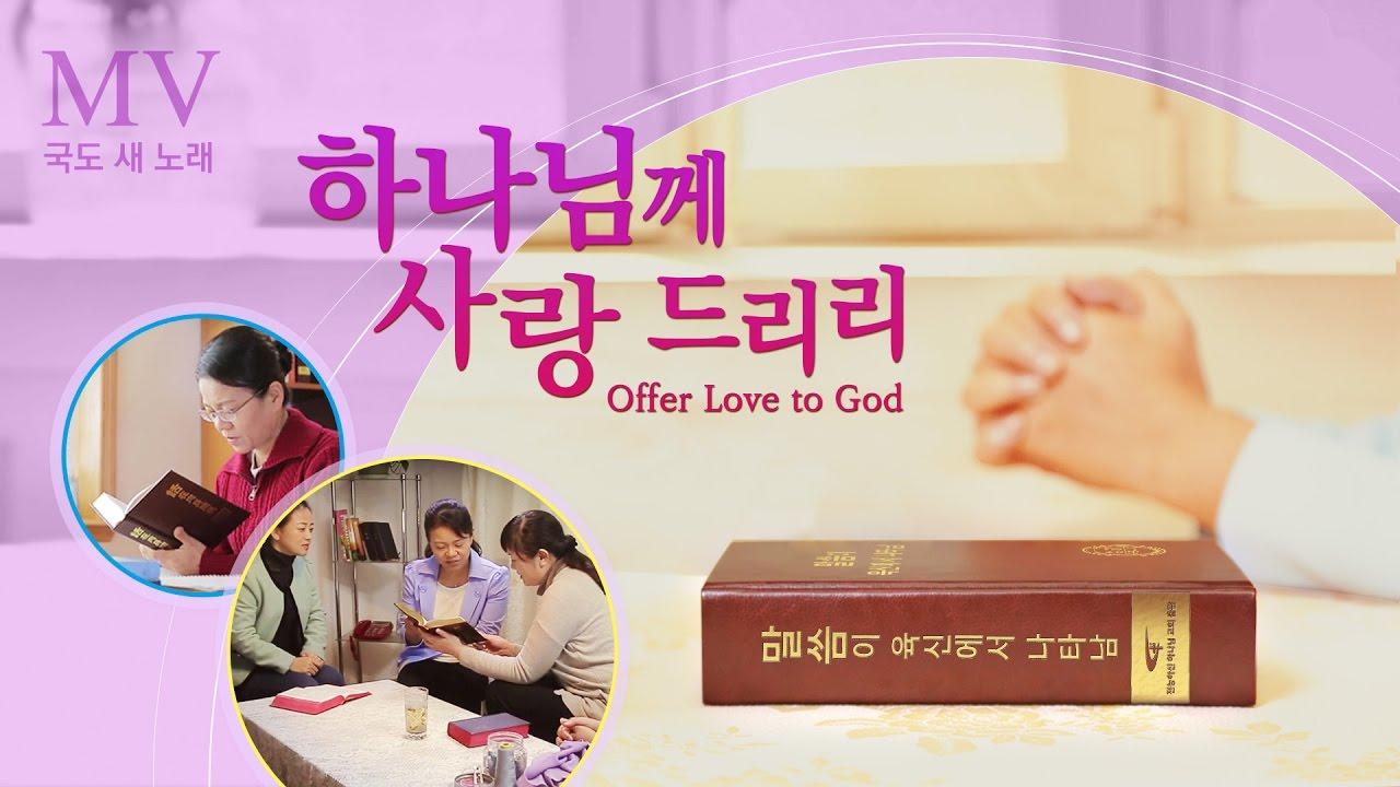 [찬양MV] 새 사람 되어 하나님을 만족케 하다「하나님께 사랑 드리리」
