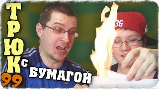 Как сделать огненный трюк - фокус с бумагой - Отец и Сын №99(Как сделать огненный трюк - фокус с бумагой! Чтобы сделать фокус с бумагой, нам понадобится бумага, зажигалк..., 2015-04-19T12:59:49.000Z)