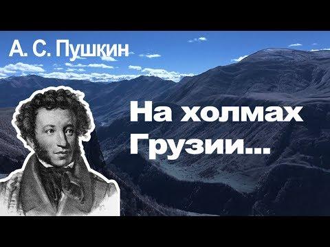 """А.С. Пушкин """"На холмах Грузии лежит ночная мгла..."""""""