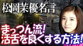 女優!松岡茉優の演技がすごい ↓ちゃんねる登録はこちらから https://ww...