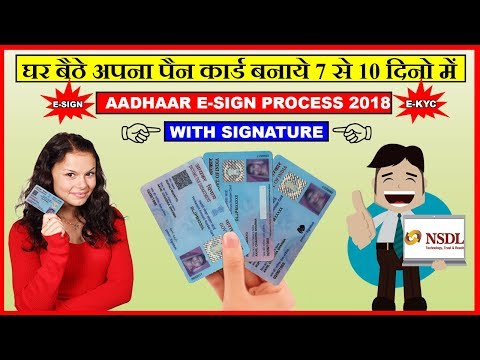 Apply online For Pan Card with signature | Aadhaar E-Sign Process | NSDL 2018