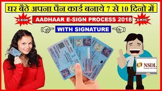 Gambar cover Apply online For Pan Card with signature | Aadhaar E-Sign Process | NSDL 2018