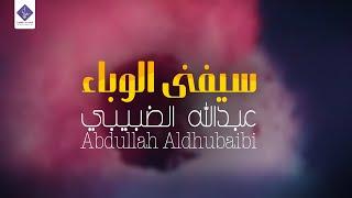 سيفنى الوباء - عبدالله الضبيبي | Official Version