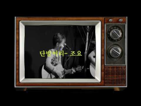 강지민콘서트 미공개공연영상 대방출-단발머리-조용필(레트로 빈티지 콘서트, retro vintage) Kangjimin two guitars live concert 그녀의 윙크횟수는