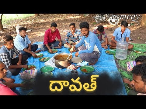 village Daawat | comedy | my village show