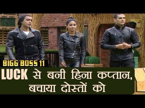 Bigg Boss 11: Hina Khan BECOMES New Captain, SAVES Priyank Sharma - Luv Tyagi | FilmiBeat