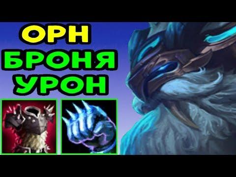 видео: ОРН - КРУТОЙ ТАНК С АДСКИМ УРОНОМ | league of legends