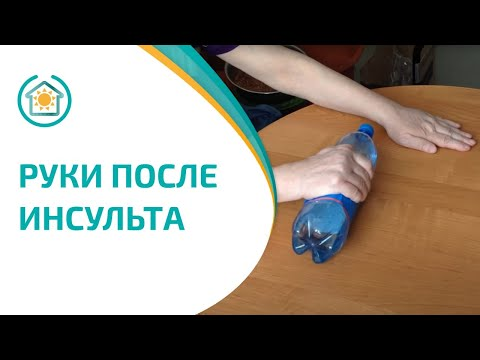Cмотреть видео онлайн Реабилитолог Юрий Жидченко. Упражнения для руки после инсульта. Домашняя реабилитация после инсульта
