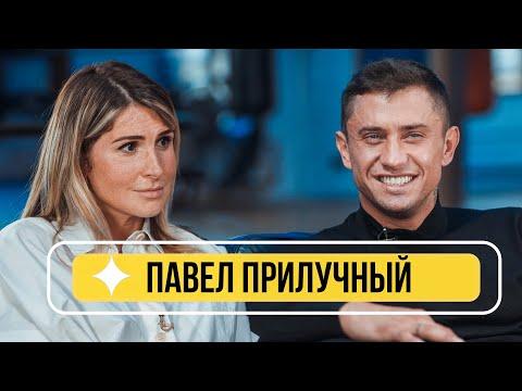 Павел Прилучный -