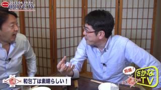 【別撮!さかなTV】日本の包丁は素晴らしい!