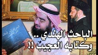 #المختصر_المفيد #2 | الباحث الهندي الذي أثبت صحة القرآن بالدليل المادي البصري!!