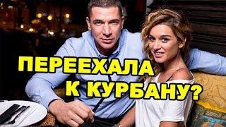Ксения Бородина переехала к Курбану Омарову? Последние новости дома 2 (эфир за 6 августа, день 4471)