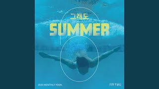 Summer, Anyway (Monthly Project 2020 June Yoon Jong Shin)