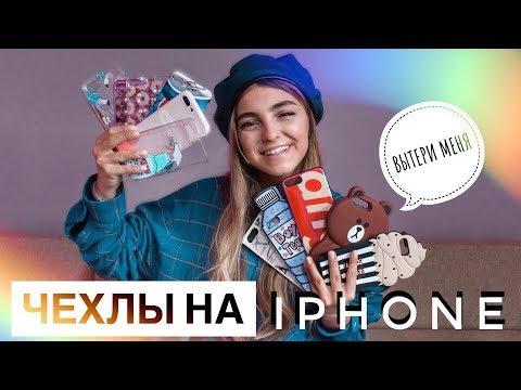 МОЯ КОЛЛЕКЦИЯ ЧЕХЛОВ НА IPHONE