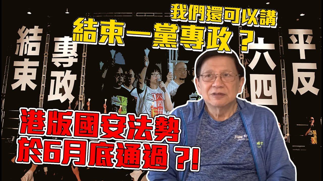 港版國安法勢於6月底通過?!我地仲可以講「結束一黨專政」?〈蕭若元:蕭氏新聞台〉2020-06-01