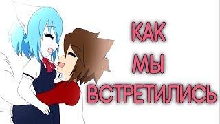 Как Мы Познакомились ● Русский Дубляж