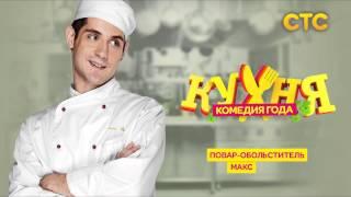 «Кухня» OST -  #6