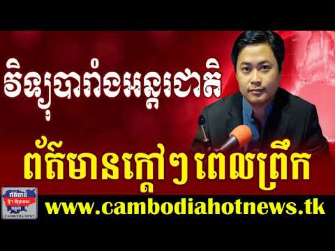 Cambodia News 2018 | RFI Khmer Radio 2018 | Cambodia Hot News | Morning, On Friday 16 Feb 2018