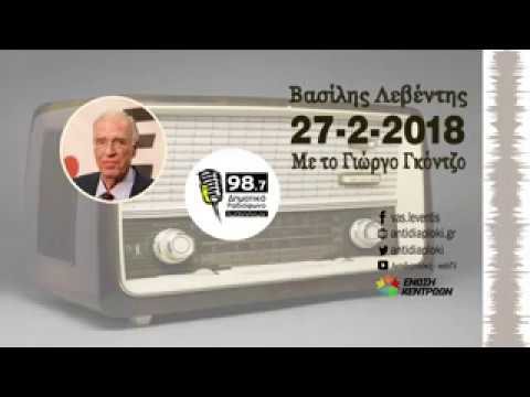 Β.Λεβέντης σχολιαζει την επικαιρότητα 03/03/2018