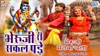 भेरुजी का रीमिक्स सांग Mangal Singh के अंदाज में | Bheruji Ri Sakal Pade | जरूर सुने | Marwadi Song