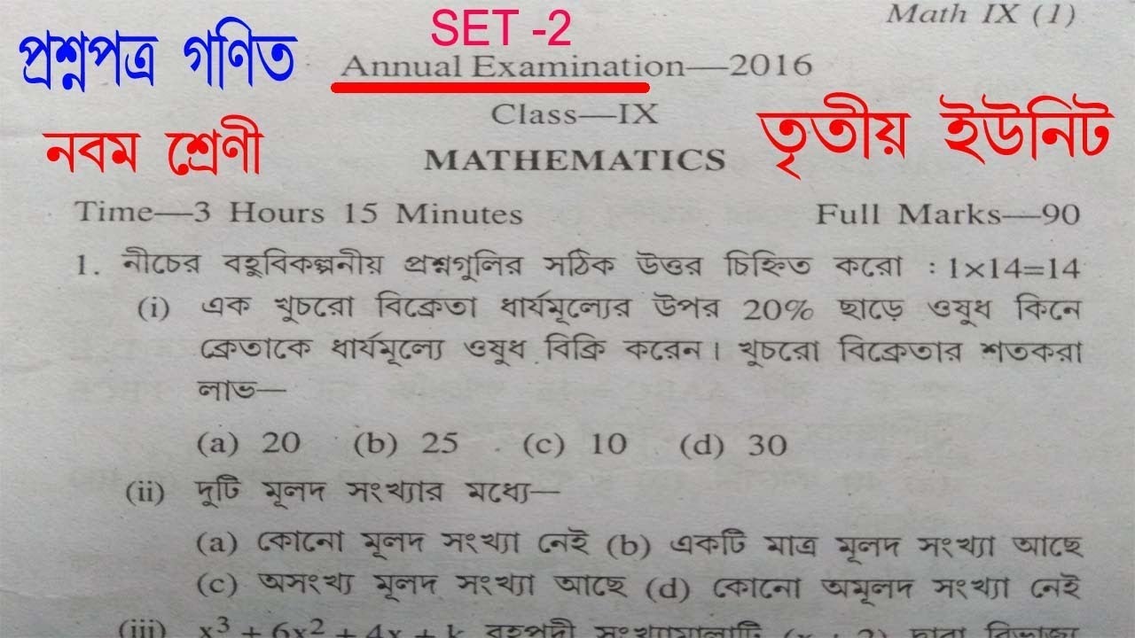 Class ix math Annual Question paper//Class 9 mathematics Final Examination  Suggestion 2018 in wbbse