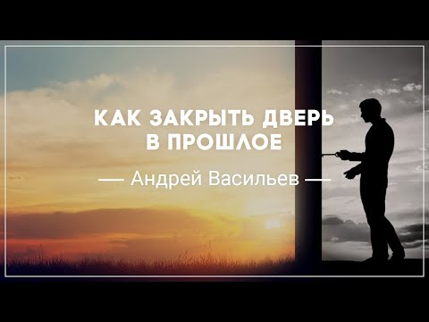 «Как закрыть дверь в прошлое» . Андрей Васильев (2018-11-11)