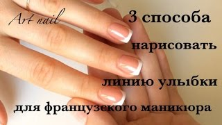 Рисуем Линию Улыбки! Три способа!(Как можно нарисовать линию улыбки тремя способами! Для покрытия Вам надо: базовый шеллак финишный шеллак..., 2015-09-10T05:21:01.000Z)