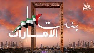 Majid Almohandis – Bent Al Emarat   ماجد المهندس - بنت الامارات