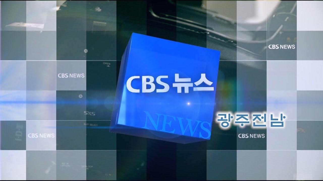 [광주CBS 교계 뉴스] 2020년 6월 둘째 주간 뉴스