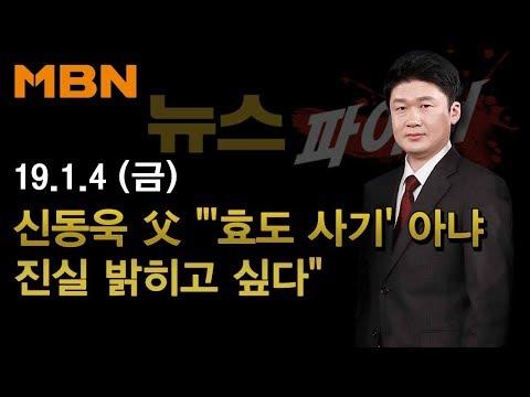 """2019년 1월 4일 (금) 뉴스파이터 다시보기 - '신동욱 父 """"아들, '효도 사기' 아냐…진실 밝히고 싶다""""'"""