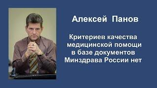 Критериев качества медицинской помощи в базе документов нет(Экспертный комментарий медицинского юриста Алексея Панова к содержанию раздела