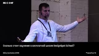 Nikita Zenchenko | Сколько стоит обучение в бесплатной школе DesignSpot School? | RSCONF 2019