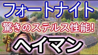 """【フォートナイトバトルロイヤル】驚きのステルス性能!""""ヘイマン""""【Fortnite】"""