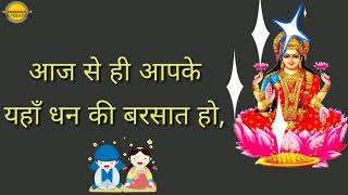 Best Quotes of wishing Dhanteras In Hindi || Happy dhanteras|| {AK CREATION}