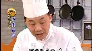 阿基師59元出好菜-芥末西芹料理食譜
