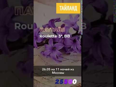 Тур Тайланд, Паттайя   от Туристического агентства Бутик Путешествий Trip26 Ru
