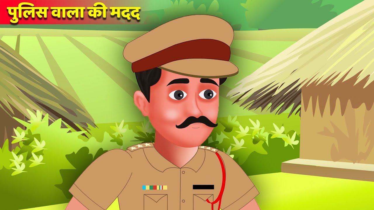 पुलिस वाला की मदद | Police Officer's Help ki kahani | हिंदी कहानिय Hindi Kahaniya Comedy Video