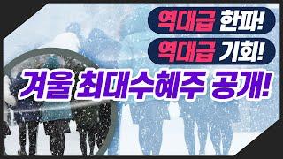 [주식] 역대급 한파 예상! 이번 겨울에만 잡을 수 있…