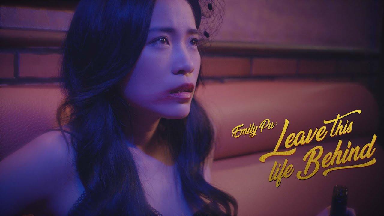 卜星慧 Emily Pu 【離開這樣的生活】Official Music Video