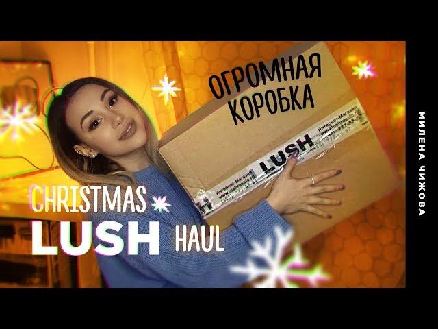 Новогодняя коллекция Lush ● Christmas Lush Haul / Огромная Коробка LUSH