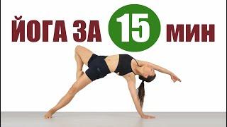 Йога за 15 минут на все тело | chilelavida
