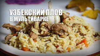 Узбекский плов в мультиварке — видео рецепт