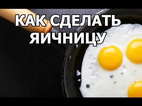 Яичница рецепт