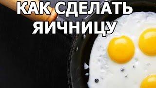 Как сделать вкусную яичницу. Рецепт от Ивана!