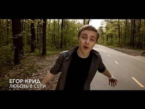 Самые первые песни ЕГОРА КРИДА / ЕГОР КРИД МОЛОДОЙ
